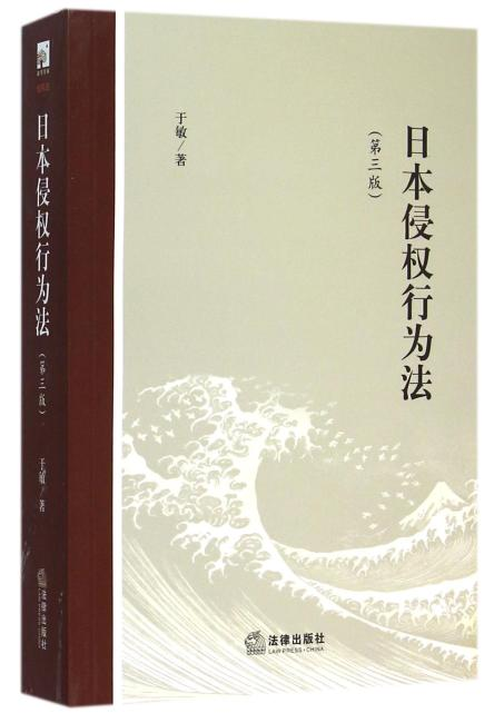 日本侵权行为法(第三版)