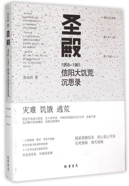 圣殿:1959-1961:信阳大饥荒沉思录