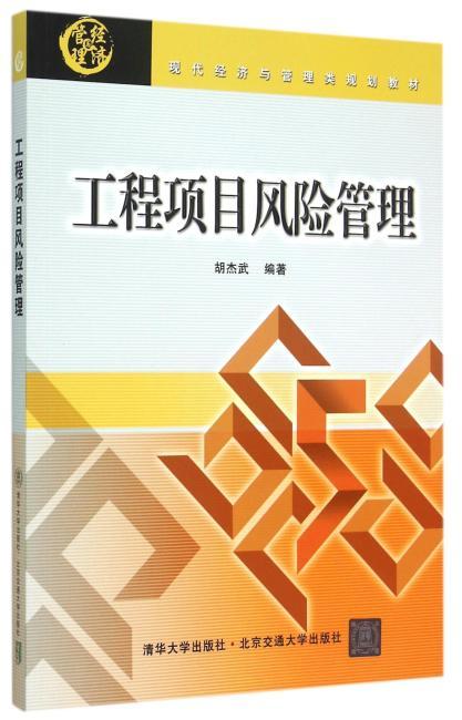 工程项目风险管理(现代经济与管理类规划教材)