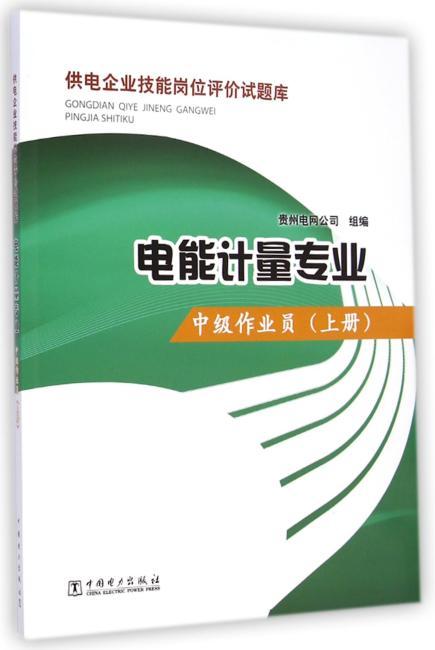 供电企业技能岗位评价试题库 电能计量专业 中级作业员(上册)