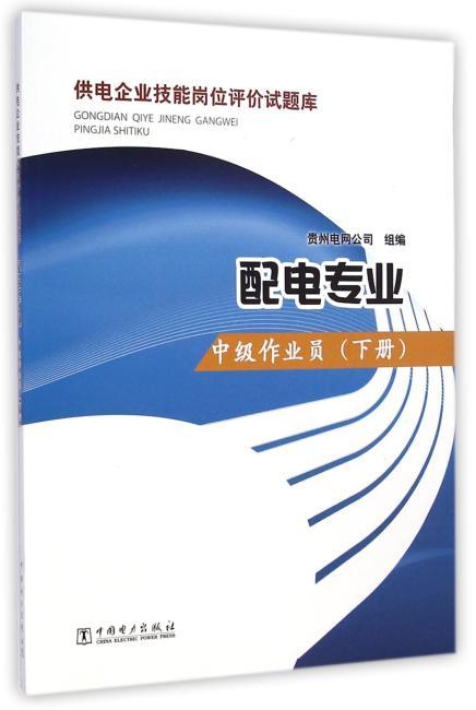 供电企业技能岗位评价试题库 配电专业 中级作业员(下册)