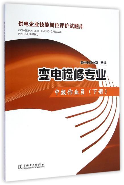 供电企业技能岗位评价试题库  变电检修专业  中级作业员(下册)