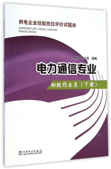 供电企业技能岗位评价试题库 电力通信专业 初级作业员(下册)