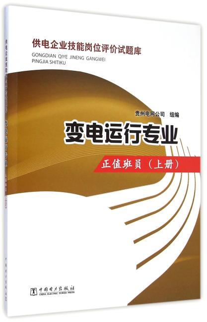 供电企业技能岗位评价试题库 变电运行专业 正值班员(上册)