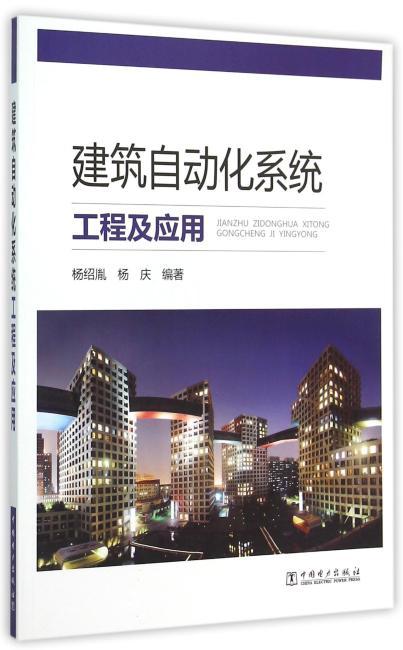 建筑自动化系统工程及应用