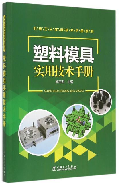 塑料模具实用技术手册