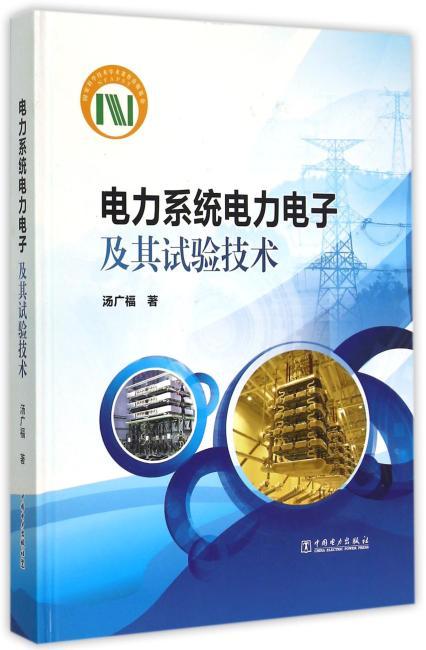 电力系统电力电子及其试验技术