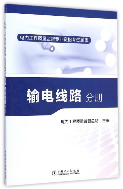 电力工程质量监督专业资格考试题库  输电线路分册