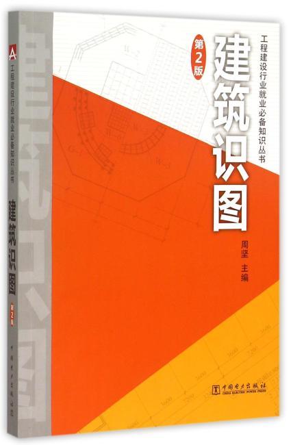 工程建设行业就业必备知识丛书 建筑识图 第2版