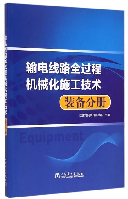 输电线路全过程机械化施工技术  装备分册