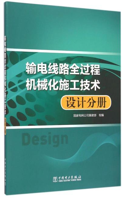 输电线路全过程机械化施工技术  设计分册