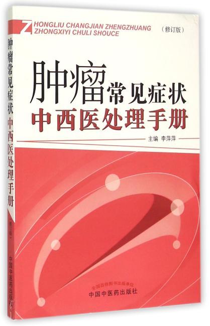 肿瘤常见症状中西医处理手册(修订版)