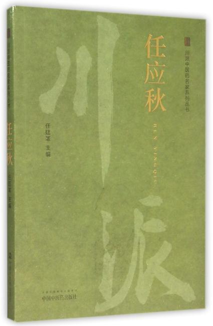 川派中医药名家系列丛书《任应秋》