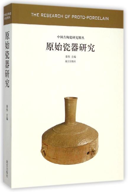 原始瓷器研究—中国古代陶瓷研究