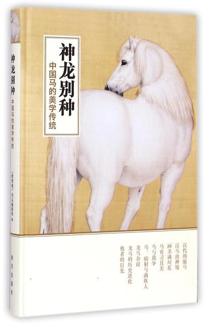 神龙别种——中国马的美学传统