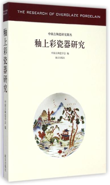 釉上彩瓷器研究—中国古代陶瓷研究