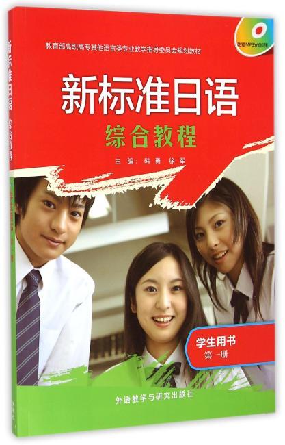 新标准日语(综合教程)(学生用书)(第一册)(配MP3光盘)