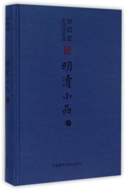 林语堂英译诗文选:明清小品(上)