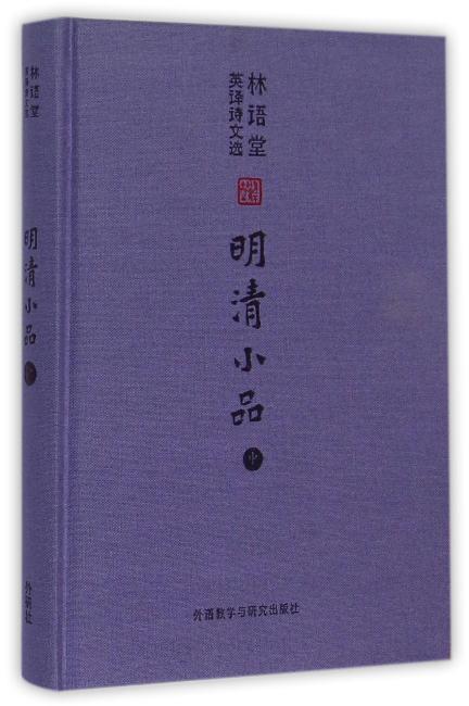 林语堂英译诗文选:明清小品(中)