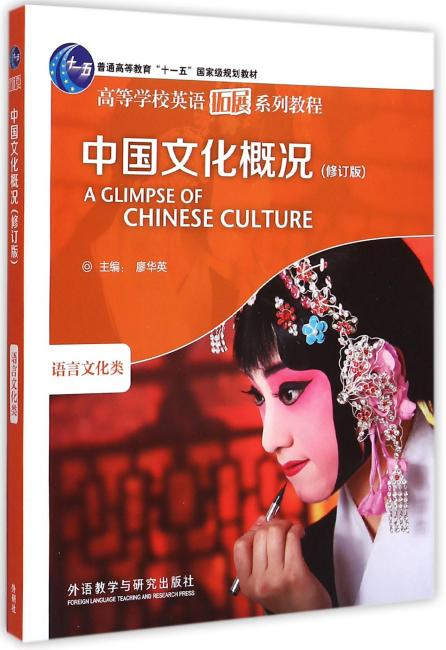 中国文化概况(修订版)(高等学校英语拓展系列教程)