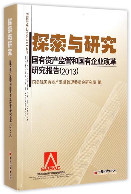 探索与研究 国有资产监管与国有企业改革研究报告2013