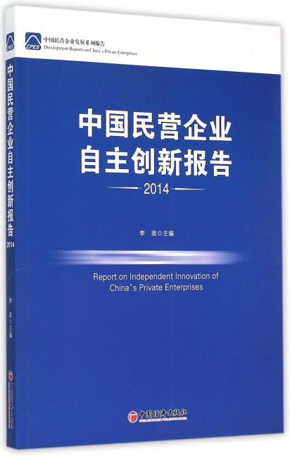 中国民营企业发展系列报告 中国民营企业自主创新报告 2014