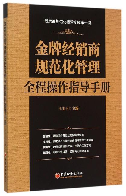 金牌经销商规范化管理全程操作指导手册