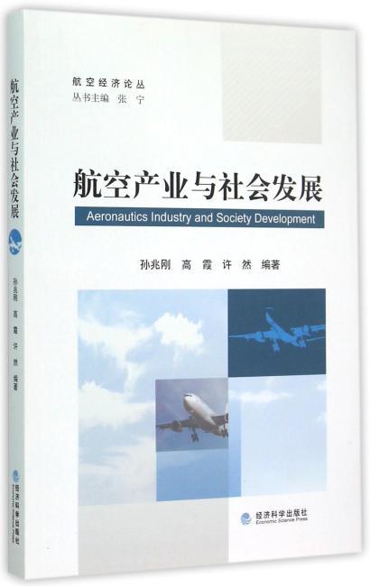 航空产业与社会发展