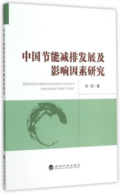 中国节能减排发展及影响因素研究