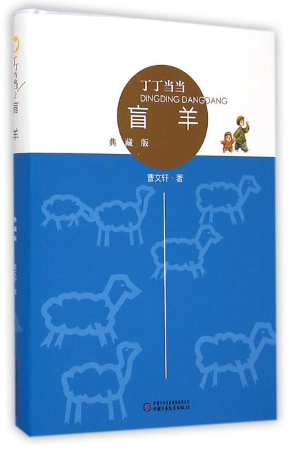 """盲羊(典藏版)(荣获""""2013年中国好书""""奖)"""