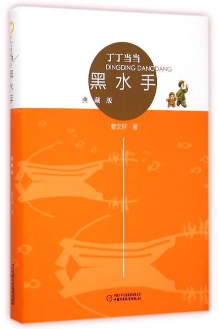 """黑水手(典藏版)(荣获""""2013年中国好书""""奖)"""