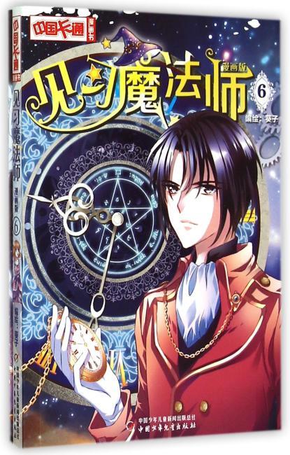 《中国卡通》漫画书——见习魔法师·漫画版6