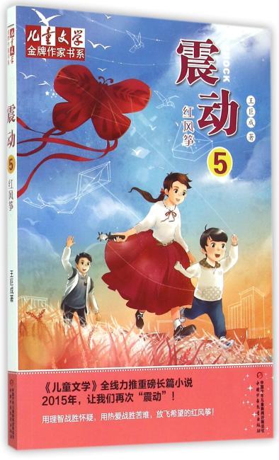 《儿童文学》金牌作家书系——震动(五):红风筝