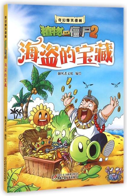 《植物大战僵尸2 奇幻爆笑漫画 海盗的宝藏》
