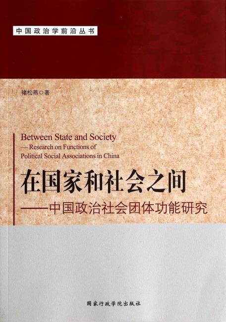 在国家和社会之间-----中国政治社会团体功能研究