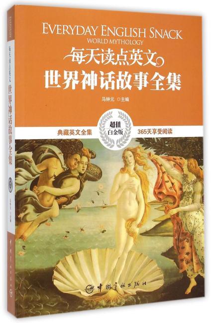 英汉对照:每天读点英文世界神话故事全集 希腊罗马神话中的动人爱情,北欧神话中各族的纷争……这会成为一本你心中经典美丽的神话故事集