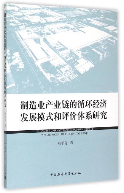 制造业产业链的循环经济发展模式和评价体系研究