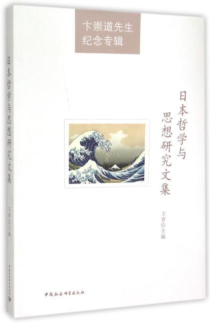 日本哲学与思想研究文集