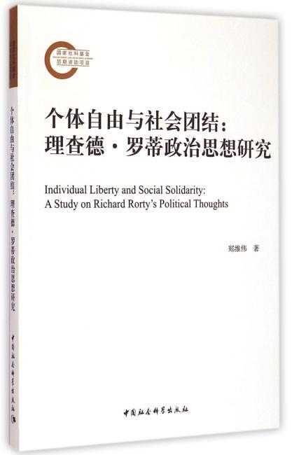 个体自由与社会团结