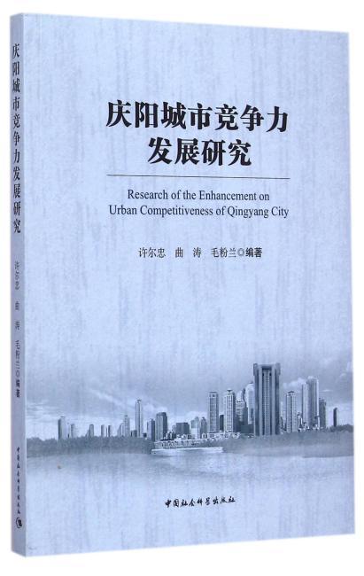 庆阳城市竞争力发展研究