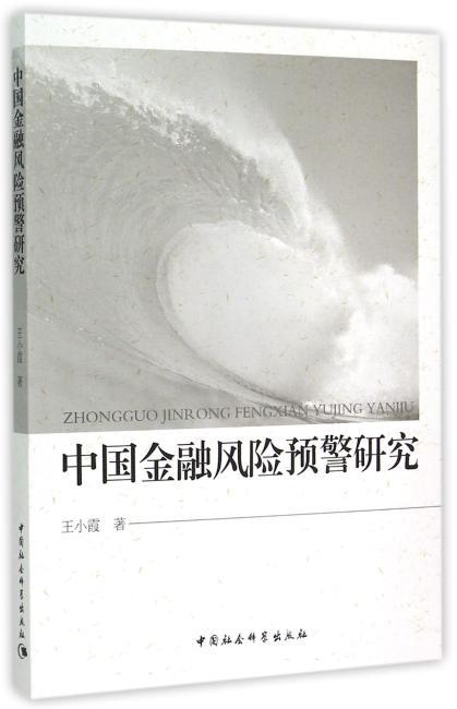 中国金融风险预警研究