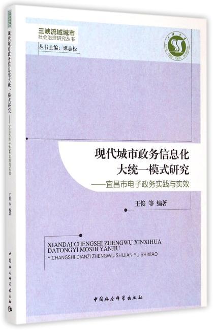 现代城市政务信息化大统一模式研究