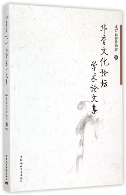华香文化论坛学术论文集