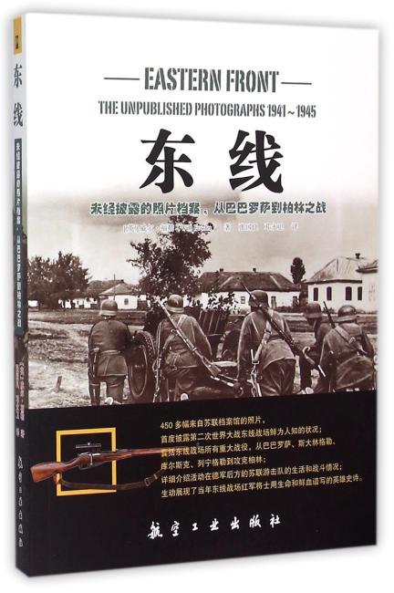 东线:未经披露的照片档案,从巴巴罗萨到柏林之战