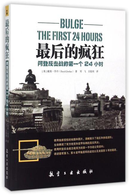 最后的疯狂:阿登反击战的第一个24小时