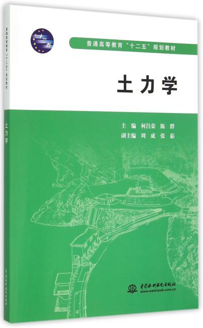 """土力学(普通高等教育""""十二五""""规划教材)"""