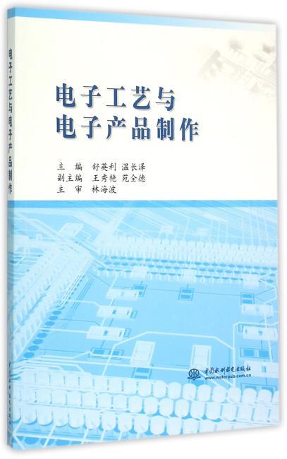 电子工艺与电子产品制作