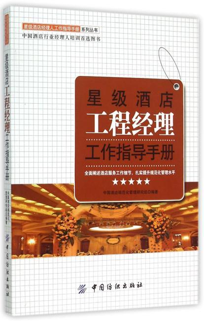 星级酒店工程经理工作指导手册