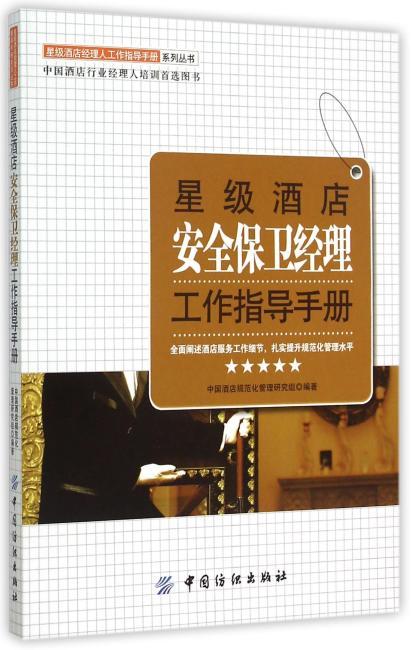 星级酒店安全保卫经理工作指导手册
