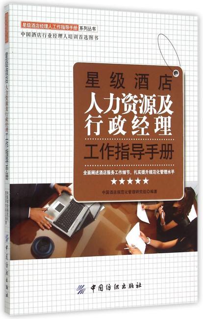 星级酒店人力资源及行政经理工作指导手册